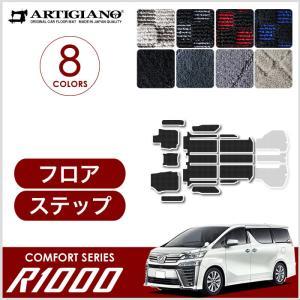 新型 30系ヴェルファイア フロアマット+ステップマット 後期 R1000シリーズ|m-artigiano2