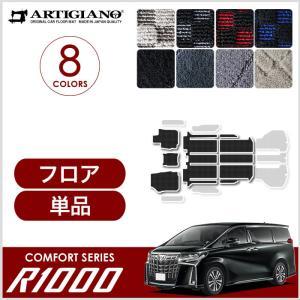 新型 30系アルファード フロアマット (本体のみ) 後期 R1000シリーズ|m-artigiano2