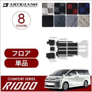 新型 30系ヴェルファイア フロアマット (本体のみ) 後期 R1000シリーズ|m-artigiano2