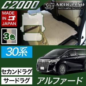 トヨタ 30系アルファード セカンドラグマット+サードラグマット H27年1月〜 C2000シリーズ|m-artigiano2