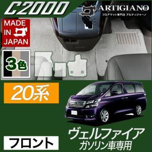 20系 ヴェルファイア ガソリン車用 フロント用フロアマット 3枚組 C2000シリーズ|m-artigiano2