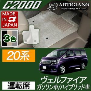 20系 ヴェルファイア ガソリン ハイブリッド 運転席用フロアマット 1枚 C2000シリーズ|m-artigiano2