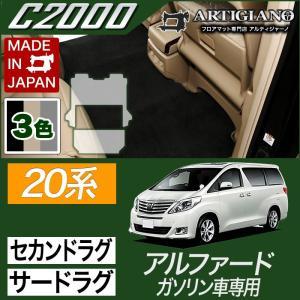 トヨタ 20系 アルファード 8人乗用 セカンドラグマット+サードラグマット 2枚組 (H20年5月〜) C2000シリーズ|m-artigiano2