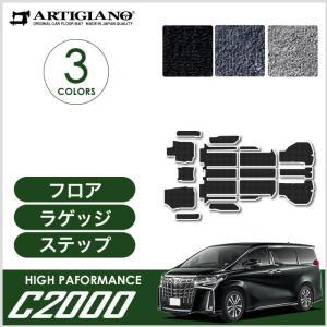 新型 30系アルファード フロアマット+ステップマット+ラゲッジマット 後期 C2000シリーズ|m-artigiano2