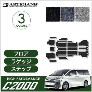 新型 30系ヴェルファイア フロアマット+ステップマット+ラゲッジマット 後期 C2000シリーズ|m-artigiano2