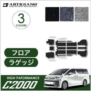 新型 30系ヴェルファイア フロアマット+ラゲッジマット 後期 C2000シリーズ|m-artigiano2