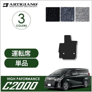 新型 30系アルファード 運転席用マット 後期 C2000シリーズ|m-artigiano2