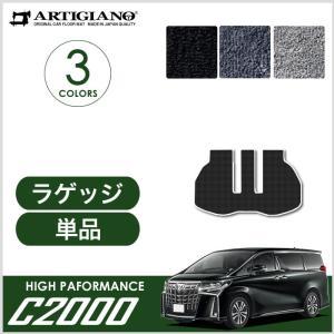 新型 30系アルファード ラゲッジマット(トランクマット) 後期 C2000シリーズ|m-artigiano2