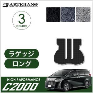 新型 30系アルファード ラゲッジマット(トランクマット) ※ロングタイプ後期 C2000シリーズ|m-artigiano2
