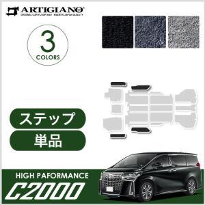 新型 30系アルファード ステップマット 後期 C2000シリーズ|m-artigiano2