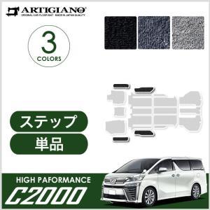 新型 30系ヴェルファイア ステップマット 後期 C2000シリーズ m-artigiano2