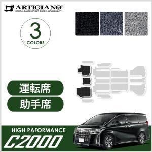 新型 30系アルファード フロント用マット 後期 C2000シリーズ|m-artigiano2