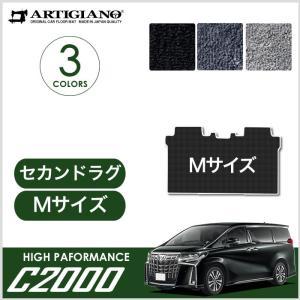 新型 30系アルファード セカンドラグマット (2ndラグマット) S Mサイズ 後期 C2000シリーズ|m-artigiano2