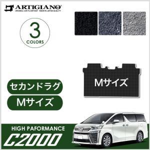 新型 30系ヴェルファイア セカンドラグマット (2ndラグマット) S Mサイズ 後期 C2000シリーズ|m-artigiano2
