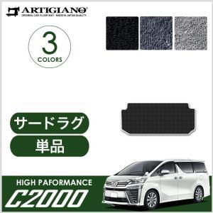 トヨタ 30系ヴェルファイア サードラグマット H27年1月〜 C2000シリーズ|m-artigiano2