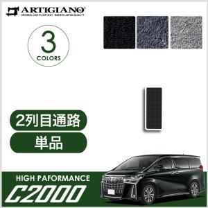 新型 30系アルファード 2列目通路用マット 後期 C2000シリーズ|m-artigiano2