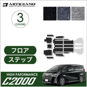 新型 30系アルファード フロアマット+ステップマット 後期 C2000シリーズ|m-artigiano2