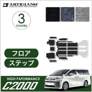 新型 30系ヴェルファイア フロアマット+ステップマット 後期 C2000シリーズ|m-artigiano2