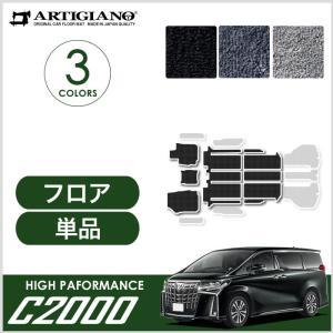 新型 30系アルファード フロアマット (本体のみ) 後期 C2000シリーズ|m-artigiano2