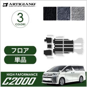 新型 30系ヴェルファイア フロアマット (本体のみ) 後期 C2000シリーズ|m-artigiano2
