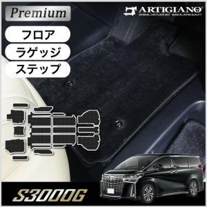 新型 30系アルファード フロアマット+ステップマット+ラゲッジマット 後期 S3000Gシリーズ|m-artigiano2