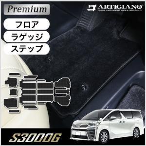 新型 30系ヴェルファイア フロアマット+ステップマット+ラゲッジマット 後期 S3000Gシリーズ|m-artigiano2