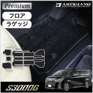 新型 30系アルファード フロアマット+ラゲッジマット 後期 S3000Gシリーズ|m-artigiano2