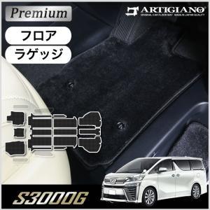 新型 30系ヴェルファイア フロアマット+ラゲッジマット 後期 S3000Gシリーズ|m-artigiano2