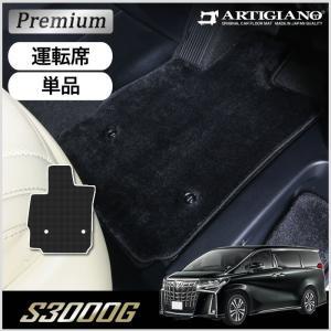 新型 30系アルファード 運転席用マット 後期 S3000Gシリーズ|m-artigiano2
