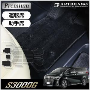 新型 30系アルファード フロント用マット 後期 S3000Gシリーズ|m-artigiano2