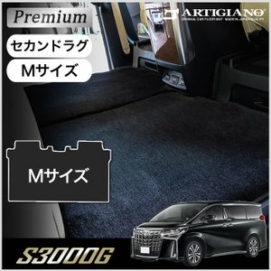 新型 30系アルファード セカンドラグマット (2ndラグマット) S Mサイズ 後期 S3000Gシリーズ|m-artigiano2