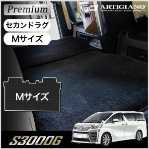 トヨタ 30系ヴェルファイア セカンドラグマット (2ndラグマット)  S/Mサイズ H27年1月〜 S3000Gシリーズ|m-artigiano2
