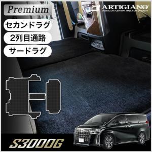 トヨタ 30系アルファード セカンドラグマット + 2列目通路用マット + サードラグマット 7人乗用 H27年1月〜 S3000Gシリーズ|m-artigiano2
