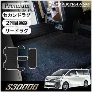 新型 30系ヴェルファイア セカンドラグマット + 2列目通路用マット + サードラグマット 7人乗用 後期 S3000Gシリーズ|m-artigiano2