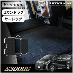 トヨタ 30系アルファード セカンドラグマット+サードラグマット H27年1月〜 S3000Gシリーズ|m-artigiano2