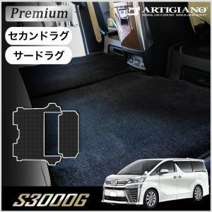 新型 30系ヴェルファイア セカンドラグマット+サードラグマット後期 S3000Gシリーズ|m-artigiano2