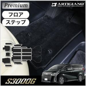 新型 30系アルファード フロアマット+ステップマット 後期 S3000Gシリーズ|m-artigiano2
