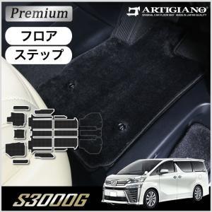 新型 30系ヴェルファイア フロアマット+ステップマット 後期 S3000Gシリーズ|m-artigiano2
