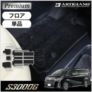 新型 30系アルファード フロアマット (本体のみ) 後期 S3000Gシリーズ|m-artigiano2