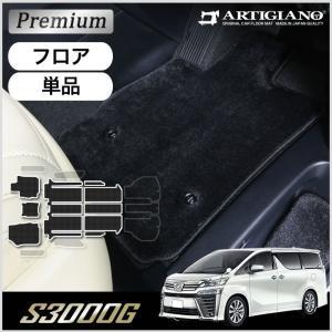 新型 30系ヴェルファイア フロアマット (本体のみ) 後期 S3000Gシリーズ|m-artigiano2