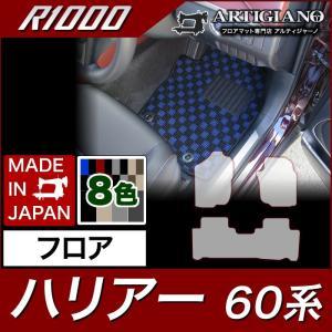 トヨタ ハリアー フロアマット 60系【マイナーチェンジ後 新型車】|m-artigiano
