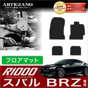 スバル BRZ ZC6 フロアマット 4枚組 ('12年3月〜)  R1000|m-artigiano
