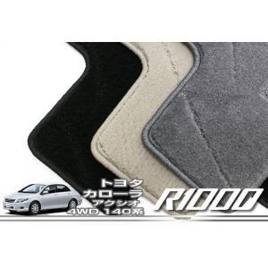 カローラ アクシオ 140系 フロアマット 3枚組 ('06年10月〜)※4WD専用  R1000|m-artigiano