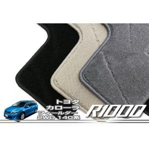 カローラ フィールダー 140系 フロアマット 3枚組 ('06年10月〜)※2WD/4WD対応  R1000|m-artigiano