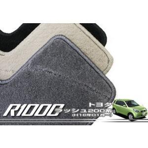ラッシュ 200系 フロアマット 5枚組 ('06年1月〜)※MT車/AT車対応 R1000)シリーズ R1000|m-artigiano
