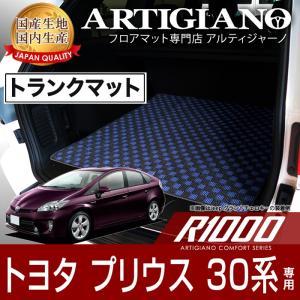 トヨタ プリウス 30系 トランクマット(ラゲッジマット) H21年5月〜 R1000|m-artigiano
