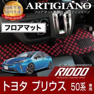 トヨタ プリウス 50系 フロアマット H27年12月〜  R1000シリーズ|m-artigiano