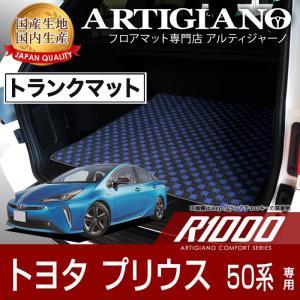 トヨタ プリウス 50系 トランクマット(ラゲッジマット) H27年12月〜  R1000シリーズ|m-artigiano