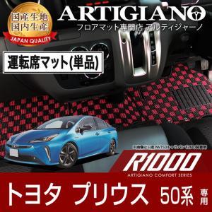 トヨタ プリウス 50系 運転席用フロアマット H27年12月〜  R1000シリーズ|m-artigiano