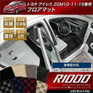 アイシス 10系(ZGM10/11/15) フロアマット 6枚組 ('12年6月〜)※2WD/4WD対応  R1000|m-artigiano